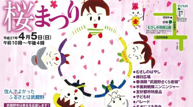 第23回武蔵野桜まつり