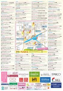 吉音イベントマップ
