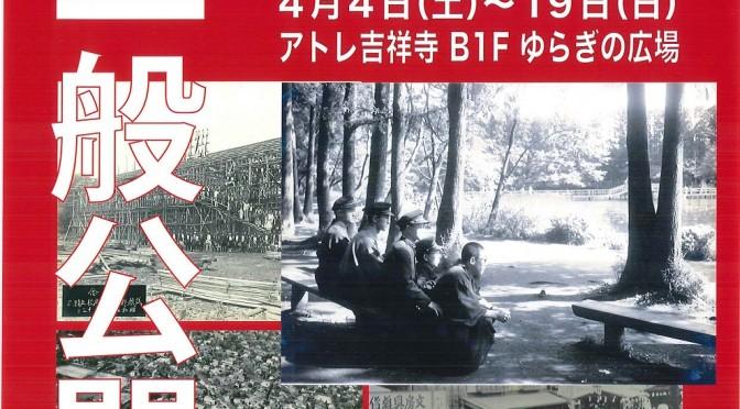 【初公開!】吉祥寺の寺社が所蔵する写真が一般公開されます