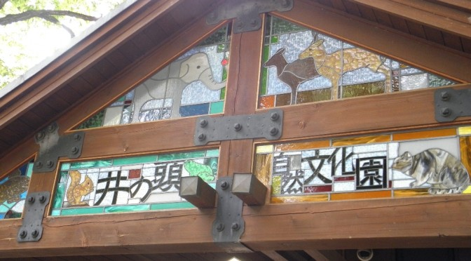 井の頭自然文化園 開園記念日イベント
