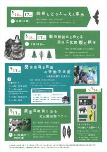 井の頭自然文化園開園記念イベント2