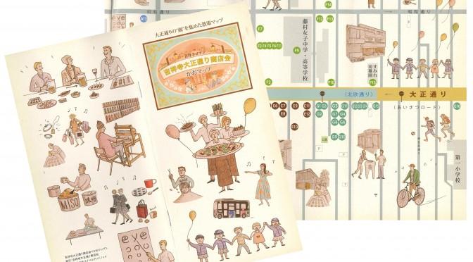 吉祥寺大正通り商店会の「かおマップ」をご活用ください