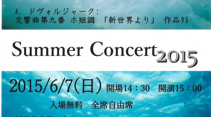 seikei-summer