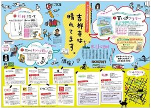 06月02日号_KE74キンシオ様イベント様2