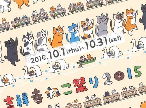 ねこだらけがたまらない!「吉祥寺ねこ祭り」2015.10.1からスタート。