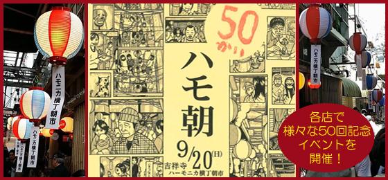 50回記念スペシャル企画!! 9.20 吉祥寺・ハモニカ横丁朝市