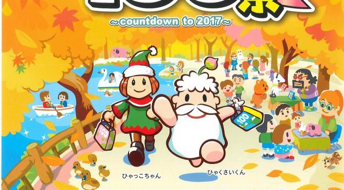 今週末の楽しみはコレ! 『井の頭100祭(ヒャクサイ)~countdown to 2017~』開催!
