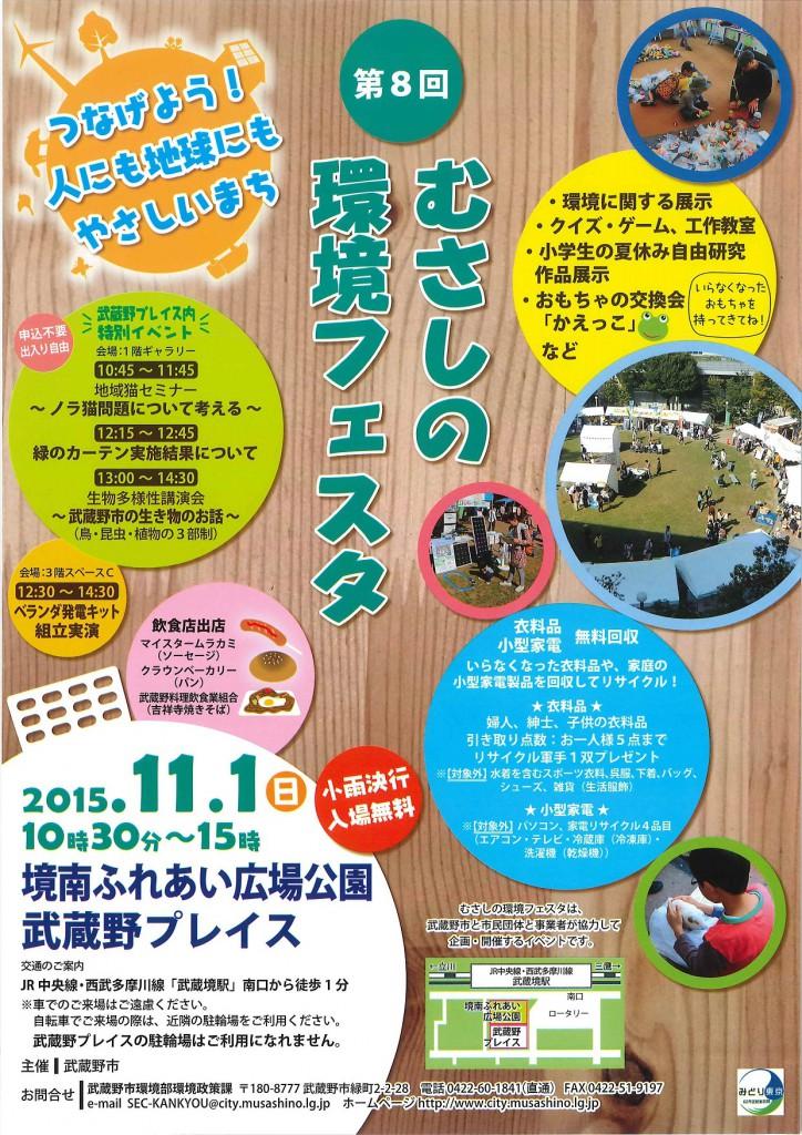 2015_kankyo-fes