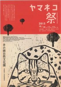 2015yamaneko