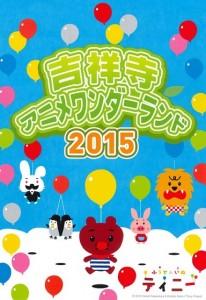 アニメワンダーランド2015