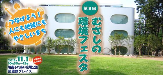 kankyo_fes2015