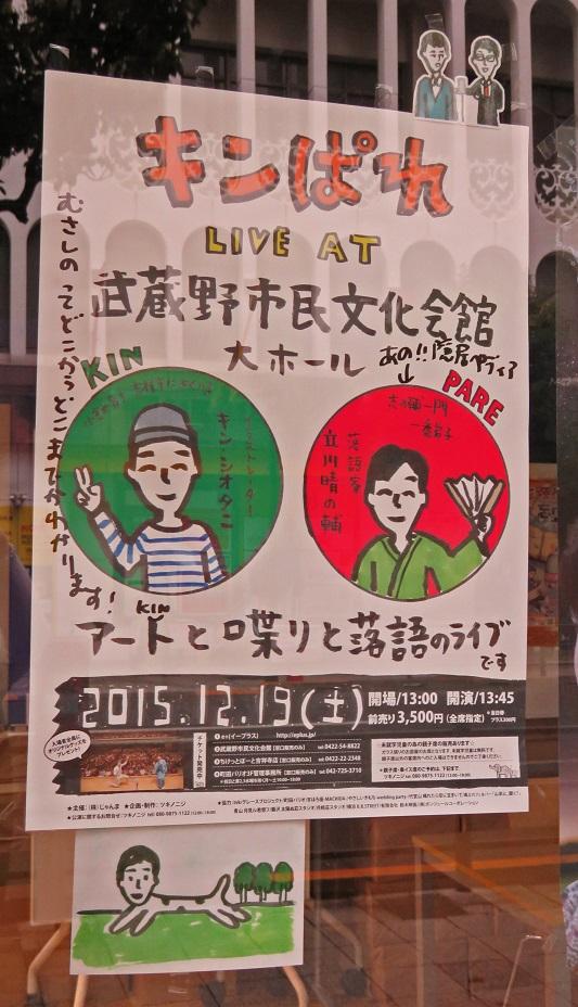 キンぱれポスター