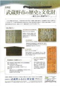 2015武蔵野市の歴史展示