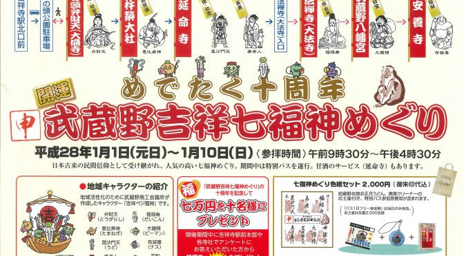10周年記念・ビッグプレゼント付き!『武蔵野吉祥七福神めぐり』