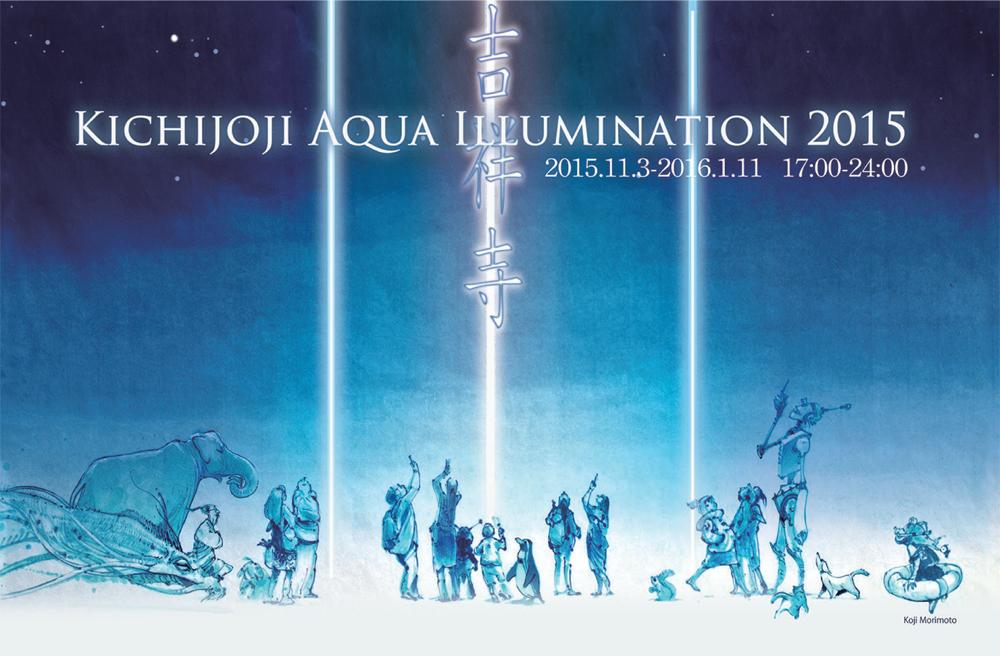 Kichijoji_Aqua-_Illumination_2015_PR_1106-1