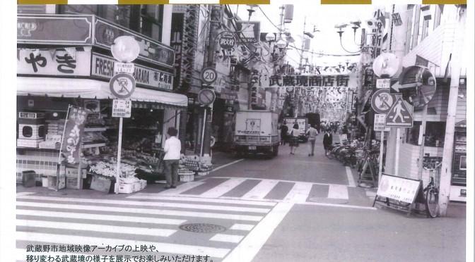 武蔵境アーカイブ『武蔵境いまむかし~街の風景から~』