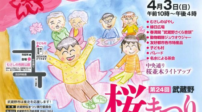 第24回武蔵野桜まつり