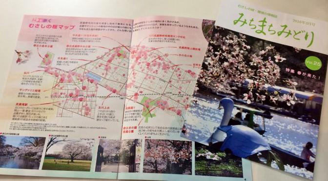 桜を求めて~武蔵野花巡り~