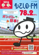 むさしのFM_4-9