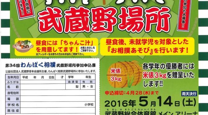 【参加者募集中!】第34回わんぱく相撲武蔵野場所