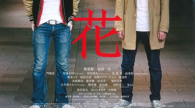 芥川賞作『火花』世界に向けて初のドラマ化!Netflixで6月3日(金)から全世界同時配信!