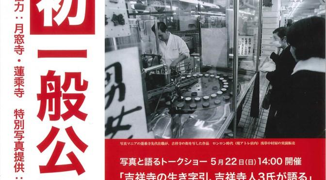 次世代に伝えたい『吉祥寺の歴史その2』