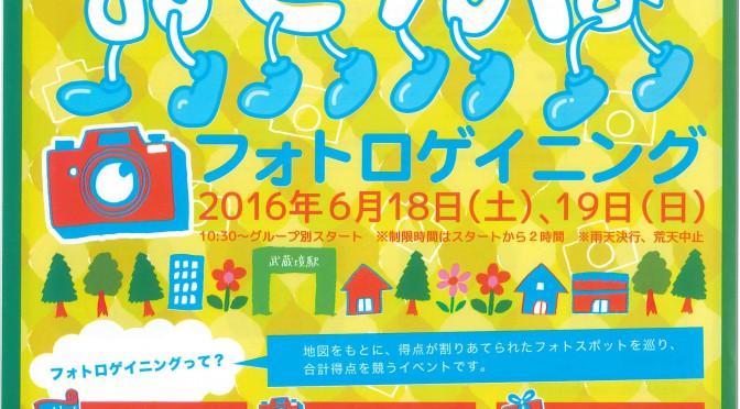 地図を持って武蔵境の街をお散歩しましょう。歩いて・撮って・街を楽しむ『武蔵境おさんぽフォトロゲイニング』開催~♪