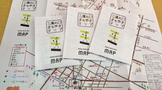 これがあれば楽しさが断然違う!お役立ち「三鷹北口まち歩きマップ」ができました。