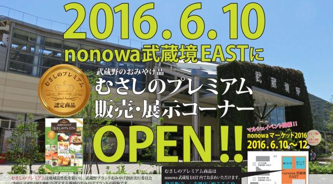 """武蔵境駅にオープンする""""nonowa武蔵境EAST""""内に『むさしのプレミアム』の販売コーナーが登場します!"""