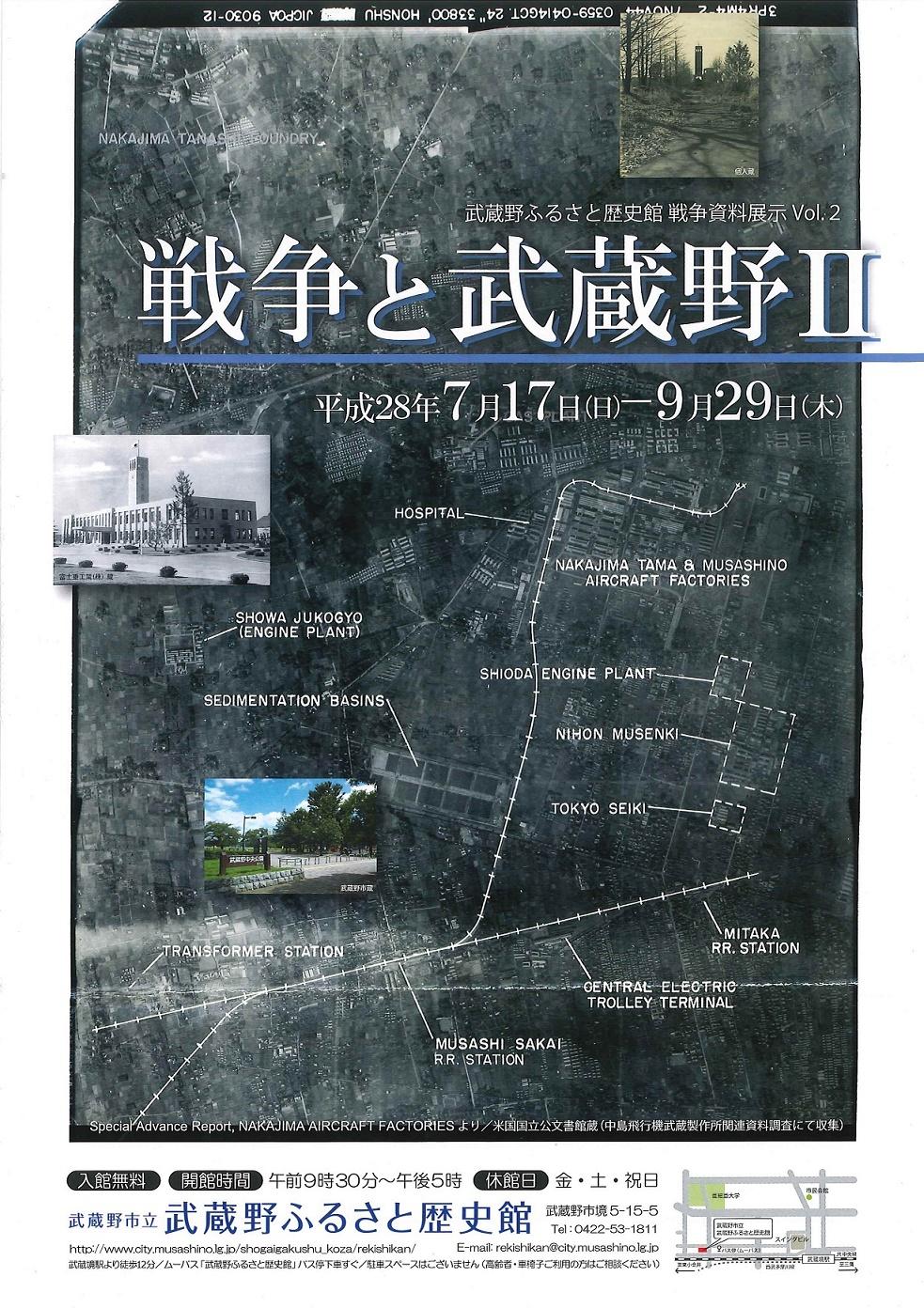 武蔵野ふるさと歴史館戦争資料展示 『戦争と武蔵野Ⅱ』~