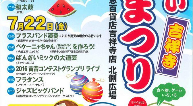 これが吉祥寺の夏のスタートです!『第42回 吉祥寺ふれあい夏祭り』
