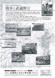 2016戦争と武蔵野Ⅱ_2