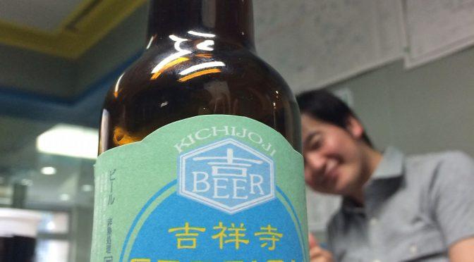 7/3発売!!吉祥寺発のクラフトビール『吉祥寺SESSION IPA』~お披露目会もあるよ!~