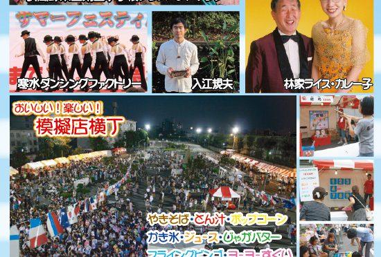 フィナーレの花火は毎年大人気!『東京車人サマーフェスティバル』は今週末開催!