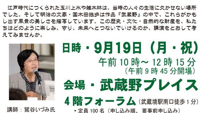~過去から学び、武蔵野市の未来を創造する~連続講座第1回講演会『さとやまと水辺の生物多様性の保全と市民の参加』
