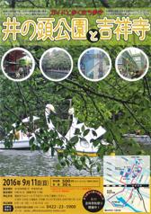 H28.9月_井の頭公園と吉祥寺