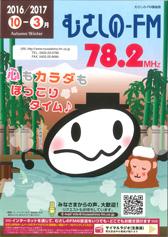 むさしのFM10-3