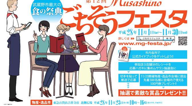 食の祭典『Musashinoごちそうフェスタ』まもなく開催!!