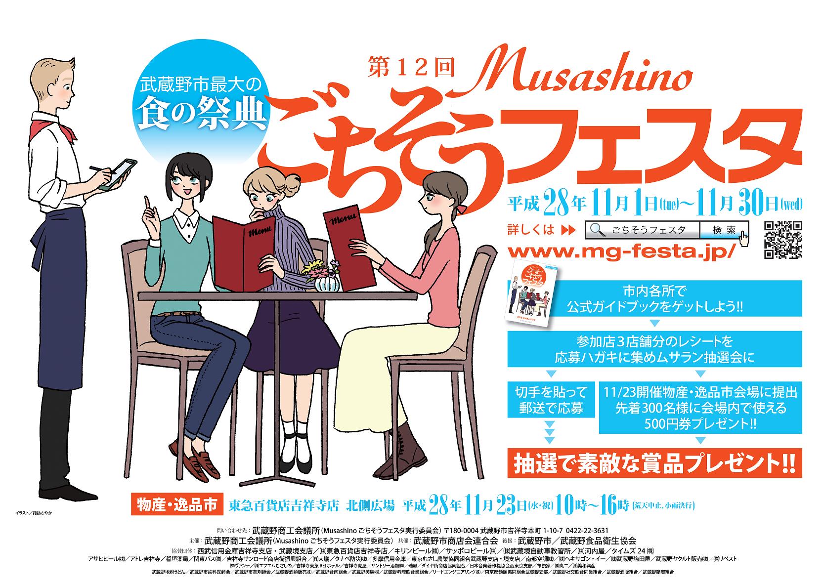 食の祭典『Musashinoごちそうフェスタ』、開催まもなく!!