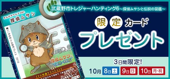 【10月3連休企画!!】トレジャーハンティング限定カードプレゼント