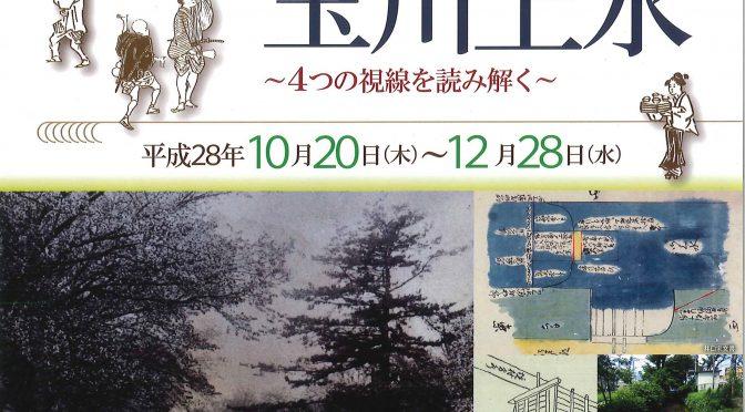 玉川上水のさまざまな姿を紹介・展示しています『武蔵野の玉川上水~4つの自然を読み解く~』