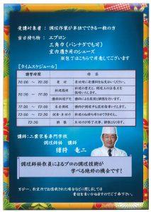 日本料理-タイムスケジュール