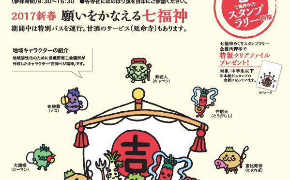 【2017年も開催!】第11回武蔵野吉祥七福神めぐり