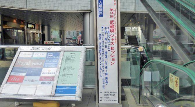 ようこそ武蔵境JAZZ SESSIONへ!