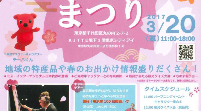 20170320ougetsu-san_kitte