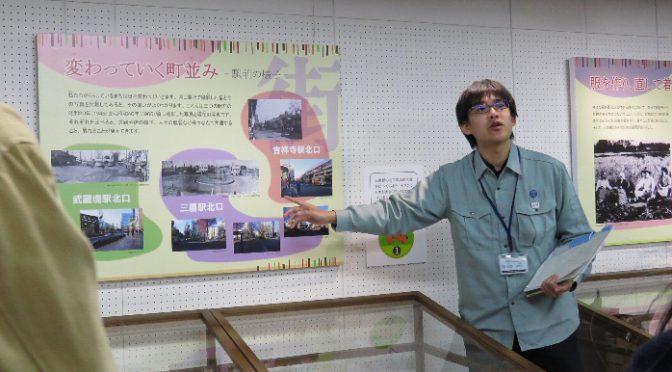 「武蔵野のくらし今昔―昭和の衣・食・住―」のミュージアムトーク@武蔵野ふるさと歴史館に行ってきました④(動画あり)
