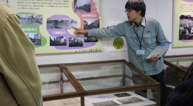 「武蔵野のくらし今昔―昭和の衣・食・住―」のミュージアムトーク@武蔵野ふるさと歴史館に行ってきました!②