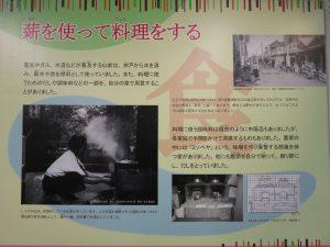 昭和20年(1945)頃は、土間でしゃがみ込んで料理をしていました。