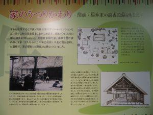 関前の桜井家、今もご家族が暮らしていらっしゃるそうです。