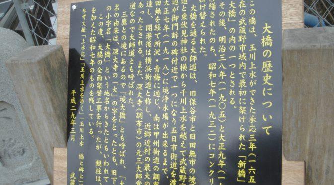 新しくなった説明板。2017年3月、市民の米田利民氏撮影。